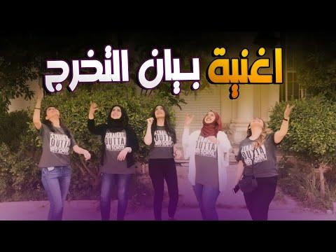#اغنية بيان التخرج    غناء امجد يعقوب - كلمات منتظر اللامي    تخرج طب بغداد 2018