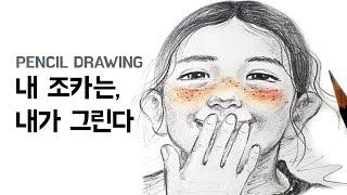 연필로 인물 그리기 / 연필 드로잉 기초 / 집콕취미 …
