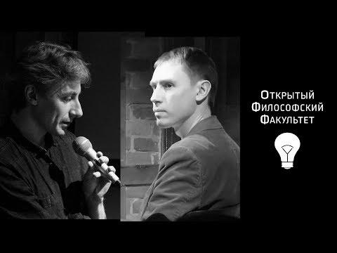 ОФФ: Диалог №5 о Достоверности субъекта. Кирилл Половников и Илья Мавринский