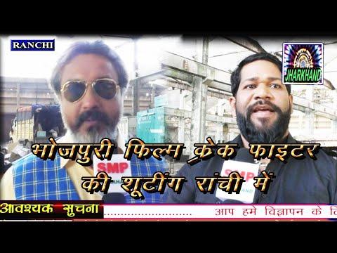 Ranchi// पवन सिंह की भोजपुरी फिल्म क्रेक फाइटर की शूटिंग रांची में, बड़े कलाकारों से खास मुलाकात