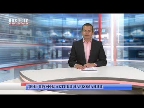 В Новочебоксарске состоялся День профилактики наркомании