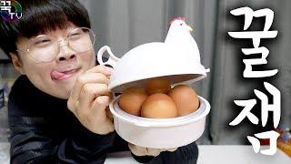 전자렌지에 계란 넣으면 폭발!!? (꼬꼬계란찜기) 꿀잼ㅋㅋㅋ [ 꾹TV ]