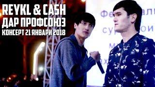 Reykl & Cash дар Профсоюз, Консерт 21.01.18 (RAP.TJ)