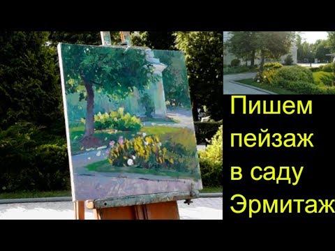 Как научиться рисовать. Городской пейзаж-   Сад Эрмитаж часть 2