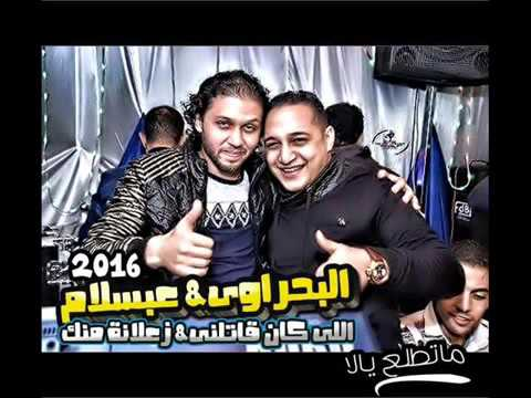 رضا البحراوي وعبسلام - بداري الآه وأنا اللي كان قلتني HD كاملة