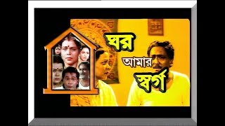 Ghar Amar Swargo | Full Bangla Movie | Watch Online