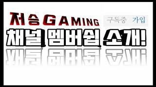 {채널공지} 저승 GAMING 채널 멤버쉽 소개 | 혜…