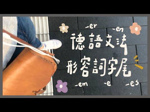 德文---形容詞字尾變化   一起學德語 German Grammtik --- Adjektiv Endung - YouTube