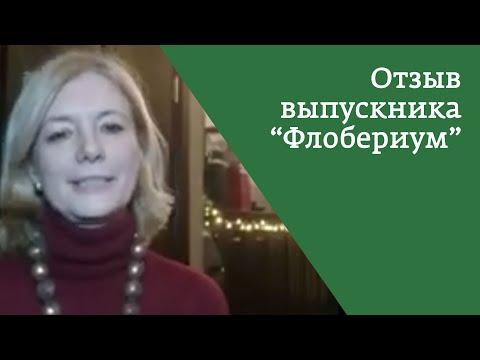 """Елена Кузнецова о литературной мастерской """"Флобериум"""""""