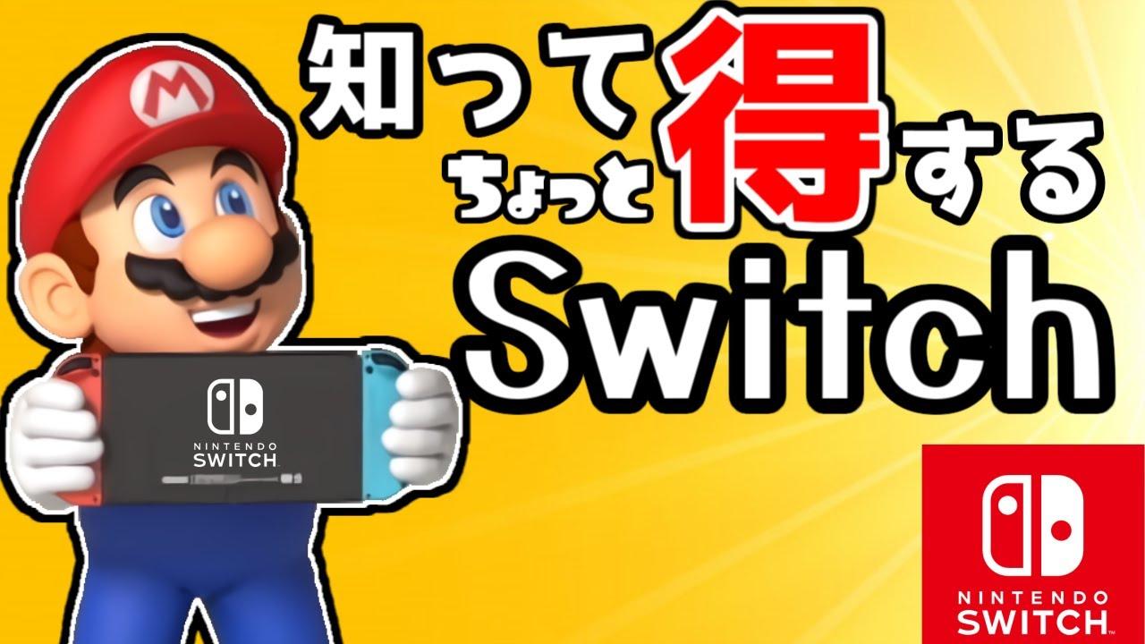 知って(ちょっと)得するSwitch【ゆっくり解説】