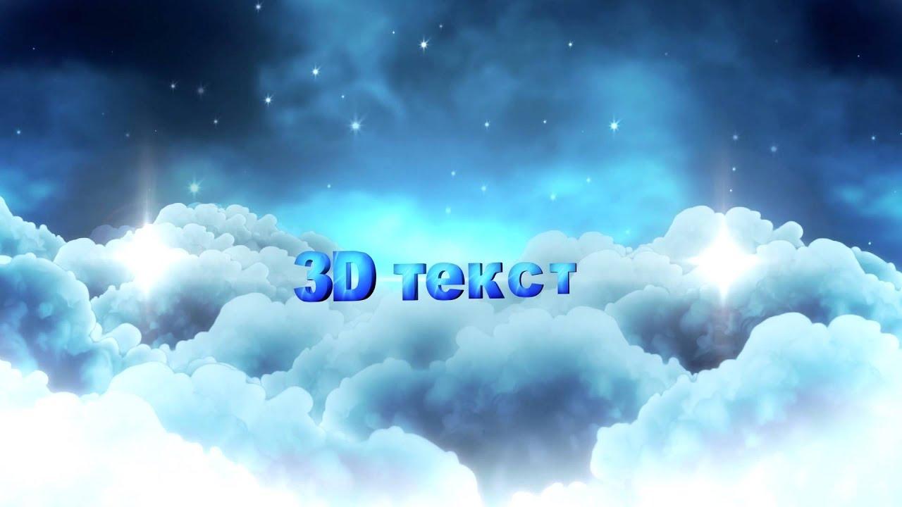 сони вегас знакомство 3d