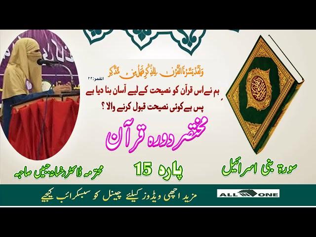 Dawrah Tafseer Quran Trjuma e Quran | Parah 15 | urdu hindi