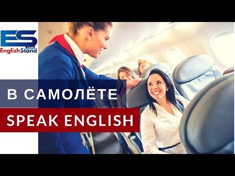 Как самолет на английском