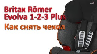 Britax Romer Evolva 1-2-3 Plus | як зняти чохол | інструкція Автодети