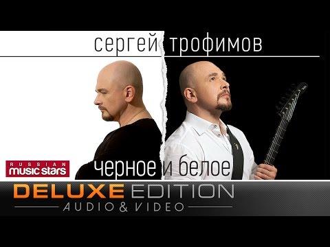 Сергей Трофимов - Черное и белое (Deluxe Edition) / Sergey Trofimov - Black and White