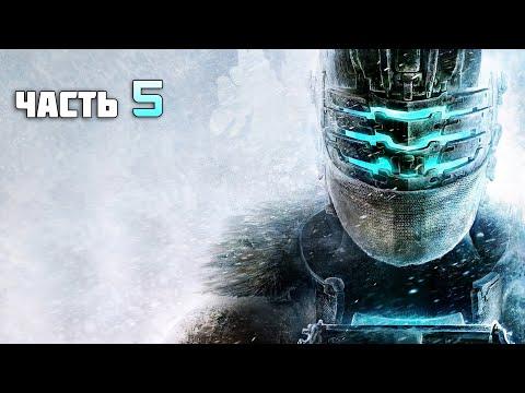 ПРОХОЖДЕНИЯ СУПЕР ИГРЫ ((Dead Space 3)) С ТРЕЙНЕРОМ №5