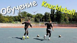 Обучение удару наклбол | Как правильно бить по мячу | Knuckleball technique