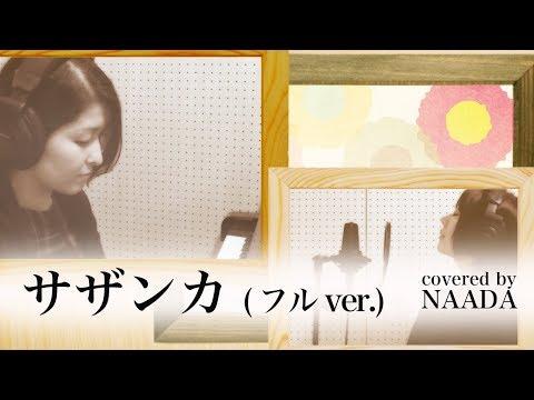 【フル/歌詞】サザンカ SEKAI NO OWARI 平昌オリンピック NHKテーマ曲 カバー/NAADA