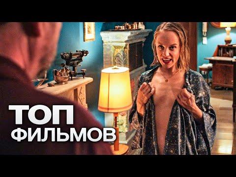 10 НЕСКУЧНЫХ ФИЛЬМОВ С ГАРАНТИРОВАННЫМ ХЕППИ-ЭНДОМ! - Видео онлайн
