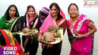 FULL HD VIDEO. पाहिले पाहिले कोशिया भरेम ।।Rajesh Raj Guddu. New Bhojpuri Hit Chhath Geet.2017