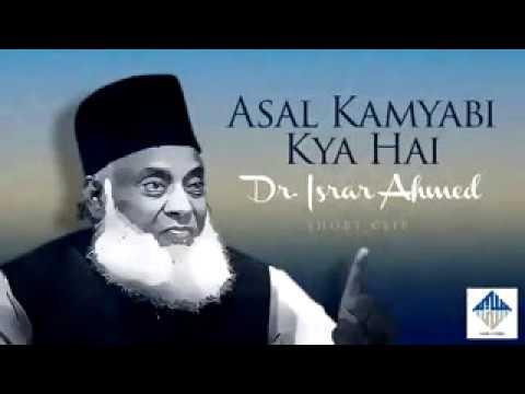Kamyabi Ki Haqeeqat Kia hay By Dr Israr Ahmed