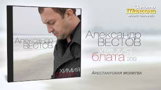 Александр Вестов - Арестантская молитва (Audio)