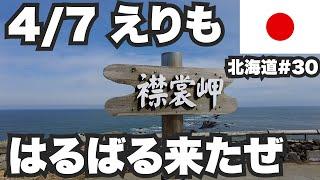 4/7えりも32歳ひとり旅。1ヶ月の締めくくりに遥々来たぜえりも岬【北海道1ヶ月生活30日目】