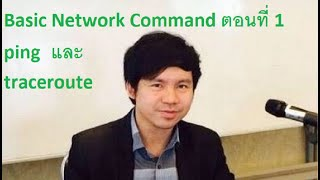 Basic Network Command ตอนที่ 1 by Jodoi(ping,traceroute)