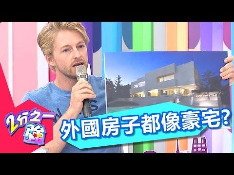 台灣房子小又貴! 外國朋友住不慣?2分之一強 EP576