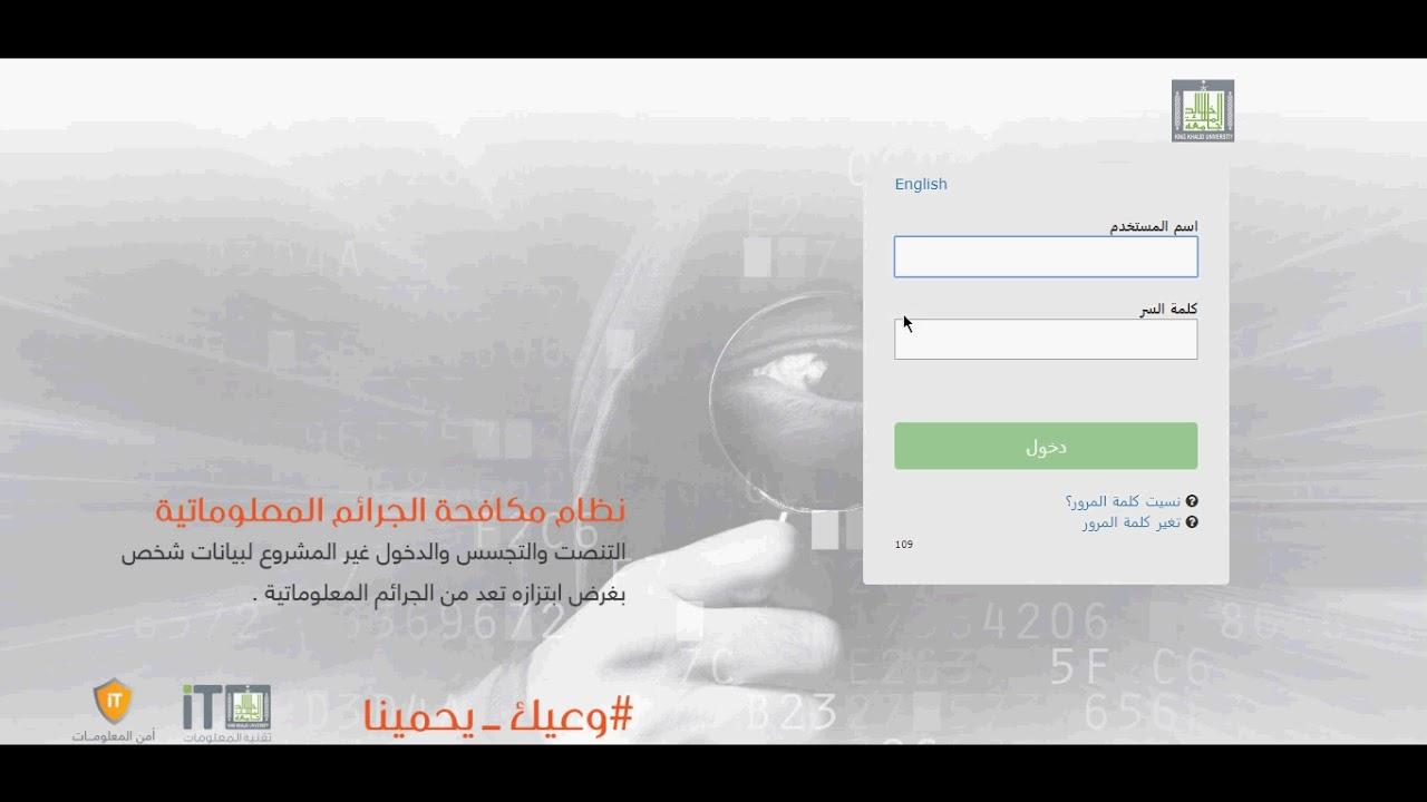 طريقة الدخول على البريد الجامعي من الجوال أو أي متصفح على الإنترنت لطلاب جامعة الملك خالد Youtube