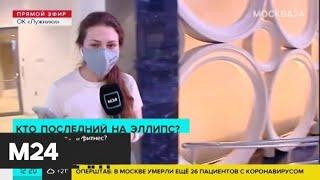 Выросли ли цены на фитнес - Москва 24