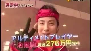 【逃走中】上地雄輔 アルティメットプレイヤー逃走成功シーン 上地雄輔 動画 10
