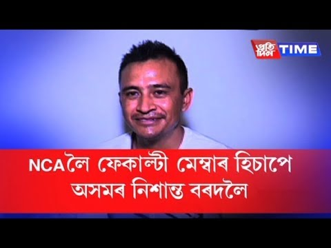 Assam's Nishanta Bordoloi appointed as faculty member in BCCI's National Cricket Academy