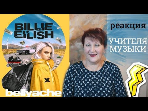 Billie Eilish - BELLYACHE. реакция УЧИТЕЛЯ МУЗЫКИ