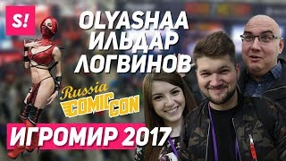ИгроМир 2017 - SAM NICKEL, OLYASHAA, ПРИЯТНЫЙ ИЛЬДАР, ПАНИН И КОСПЛЕЙ
