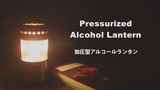 Pressurized Alcohol Lantern