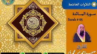 Surah   5 al maida by qari sohaib ahmed meer muhammadi