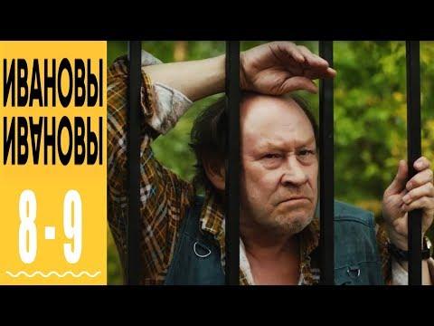 Ивановы Ивановы - комедийный сериал HD - 8 и 9 серии