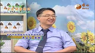 台中榮民總醫院兒童肝膽腸胃科-吳孟哲醫師 (三)【全民健康保健314】