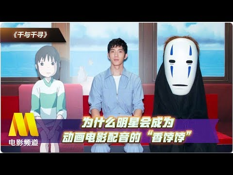"""为什么明星会成为动画电影配音的""""香饽饽""""【今日影评   Movie Talk】"""