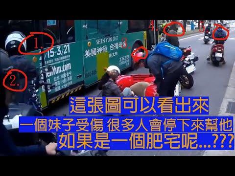 「台灣三寶車禍集錦」妹子受傷很多人會停下來幫他,那如果是肥宅呢?