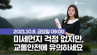 [웨더뉴스] 오늘의 미세먼지 예보 (10월 8일 09시…
