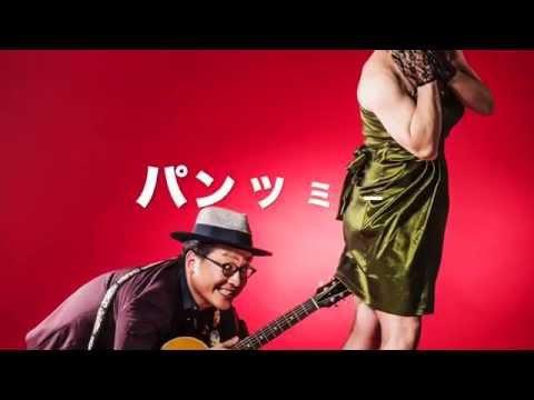 すち子&真也「パンツミー」(歌詞VIDEO)