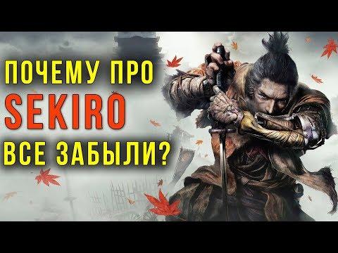 Почему про SEKIRO Все ЗАБЫЛИ? | Shadows Die Twice