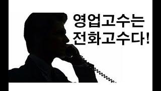 022 세일즈프로세스7단계 6강 - T/A (전화접근)