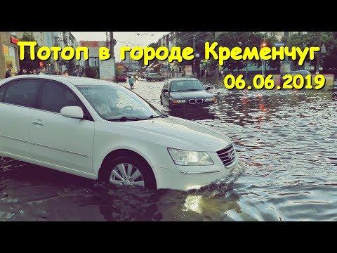 ПОТОП В ГОРОДЕ КРЕМЕНЧУГ 06.06.2019