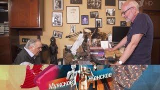 Судьба композитора. Мужское / Женское. Выпуск от 06.12.2019