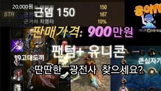 [웅이TV][리니지M] 가성비좋은 매물-88렙 팬텀 9…