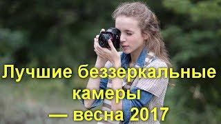 видео Лучшие беззеркальные фотоаппараты
