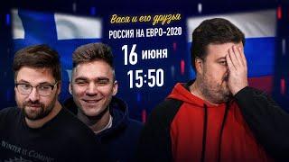 РОССИЯ НА ЕВРО-2020